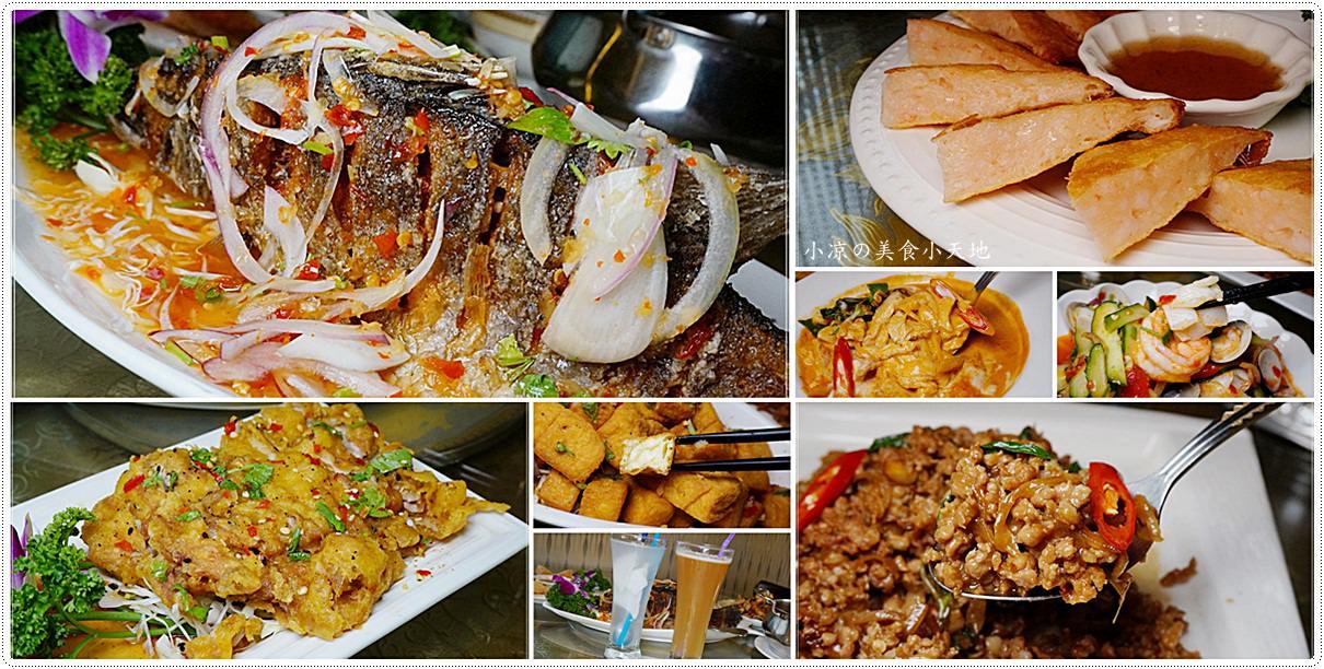 曼谷皇朝泰式料理